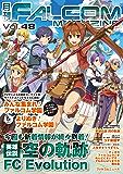 月刊ファルコムマガジン vol.48 (ファルコムBOOKS)