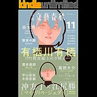 別冊文藝春秋 電子版40号 (2021年11月号) (文春e-book)