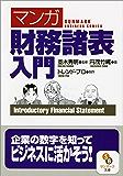 [マンガ]財務諸表入門 (サンマーク文庫)