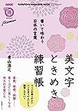 書いて味わう日本の言葉 美文字ときめき練習帳 (生活実用シリーズ)