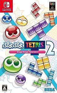 ぷよぷよテトリス2 - Switch