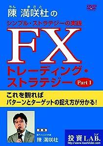 DVD 陳満咲杜の「FXトレーディング・ストラテジー Part1」