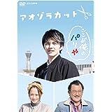 アオゾラカット [DVD]