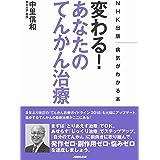 NHK出版 病気がわかる本 変わる! あなたのてんかん治療 (NHK出版病気がわかる本)