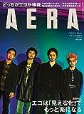 AERA (アエラ) 2020年 2/3 号【表紙:King Gnu】 [雑誌]