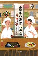 食堂のおばちゃん (ハルキ文庫) 文庫