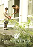 オリエンタルラジオ LIVE 2011 ~絶賛、再ブレイク中。 オファーお待ちしております~ [DVD]