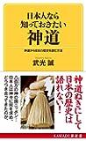 日本人なら知っておきたい神道 (KAWADE夢新書)