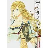 ボクラノキセキ 17巻 (ZERO-SUMコミックス)