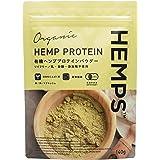 【HEMPS】 有機ヘンププロテインパウダー 140g | 大手オーガニックスーパー取扱い | オーガニック 無添加 100% 欧州産 有機JAS認定 麻の実 植物性プロテイン 栄養機能食品