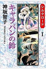シルクロード 1巻 Kindle版