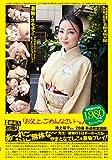 B級素人生中出し 079 「お父上、ごめんなさい…。」 池上桜子さん28歳茶道教室講師 [DVD]