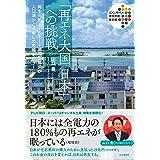 「再エネ大国 日本」への挑戦 (SDGs時代の環境問題最前線)