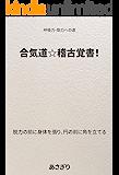 合気道☆稽古覚書!: 呼吸力・勁力への道