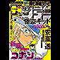 週刊少年サンデー 2021年34号(2021年7月21日発売) [雑誌]