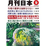 月刊日本2021年9月号