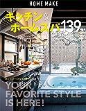 キッチン&ホームスパ139 (ホームメイク)