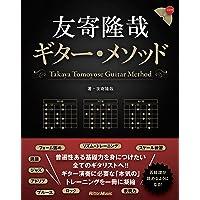 (CD付き) 友寄隆哉ギター・メソッド