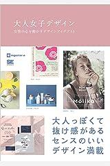 大人女子デザイン 女性の心を動かすデザインアイデア53 Kindle版