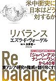 リバランス――米中衝突に日本はどう対するか