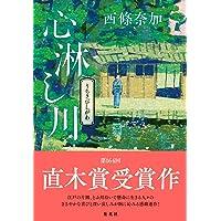 【第164回 直木賞受賞作】心淋し川