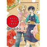 あなたと食べるしあわせを‐槙と花澤‐1 (ジーンピクシブシリーズ)