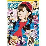 ドラゴンエイジ2021年4月号増刊 ヤングドラゴンエイジ VOL.6