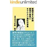 戦国日本人奴隷貿易の真相とキリシタン弾圧の背景: 長崎代官村山等安とその一族 (ノンフィクション)