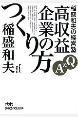 稲盛和夫の経営塾 Q&A 高収益企業のつくり方 Kindle版