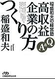 稲盛和夫の経営塾 Q&A 高収益企業のつくり方 (日本経済新聞出版)