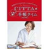 時間がなくてもやりたいことがすぐに叶う! CITTA式 人生が輝く手帳タイム