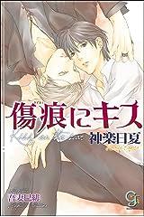 傷痕にキス (ガッシュ文庫) Kindle版