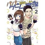 パパと巨乳JKとゲーム実況 2 (電撃コミックスNEXT)