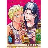 リカー&シガレット (バーズコミックス リンクスコレクション)