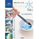 水を描く (JWS透明水彩レシピ2)