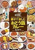 親子で楽しむおとう飯カレー: 子どもがよろこぶ簡単カレーのレシピ集