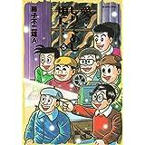 愛…しりそめし頃に… (5) (Big comics special)
