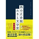 第1回「西の正倉院 みさと文学賞」作品集