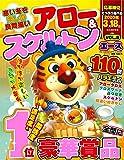 アロー&スケルトンエース VOL.8 2020年 02 月号 [雑誌]: アロー&スケルトンタウン 増刊
