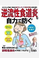 逆流性食道炎を自力で防ぐ (扶桑社ムック) Kindle版