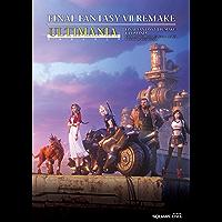 ファイナルファンタジーVII リメイク アルティマニア (デジタル版SE-MOOK)