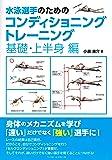 水泳選手のためのコンディショニングトレーニング 《基礎・上半身編》