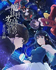 魔法科高校の劣等生 来訪者編 5(完全生産限定版) [Blu-ray]