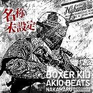 名称未設定 (feat. AKIO BEATS) [Explicit]