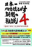 日本一心を揺るがす新聞の社説4