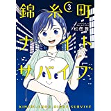 錦糸町ナイトサバイブ(3) (コミックDAYSコミックス)