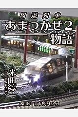 周遊列車あまつかぜ2物語 (米田淳一未来科学研究所) Kindle版