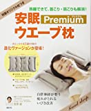 安眠ウエーブ枕 プレミアム 特製オリジナル枕つき  熟睡できて、首こり・肩こりも解消! (講談社の実用BOOK)