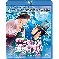 雲が描いた月明り BD‐BOX1(コンプリート・シンプルBD‐BOX6,000円シリーズ)(期間限定生産) [Blu-ray]