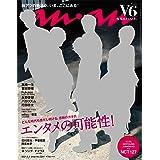 anan(アンアン) 2021年 6月2日号 No.2251[エンタメの可能性!] [雑誌]